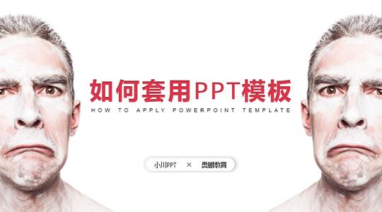 【第三期】《如何套用PPT模板》