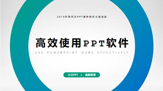 【第四期】《高效使用PPT软件(上)》