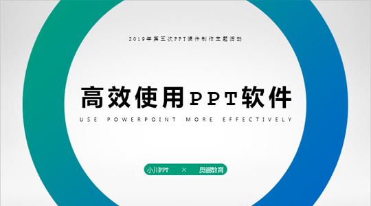 【第五期】《高效使用PPT软件(下)》