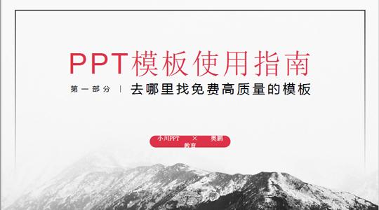 【第一期】《免费高质量的PPT模板去哪里找》
