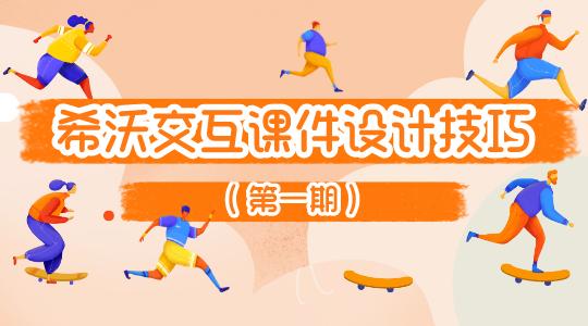 【第一期】希沃交互课件设计技巧