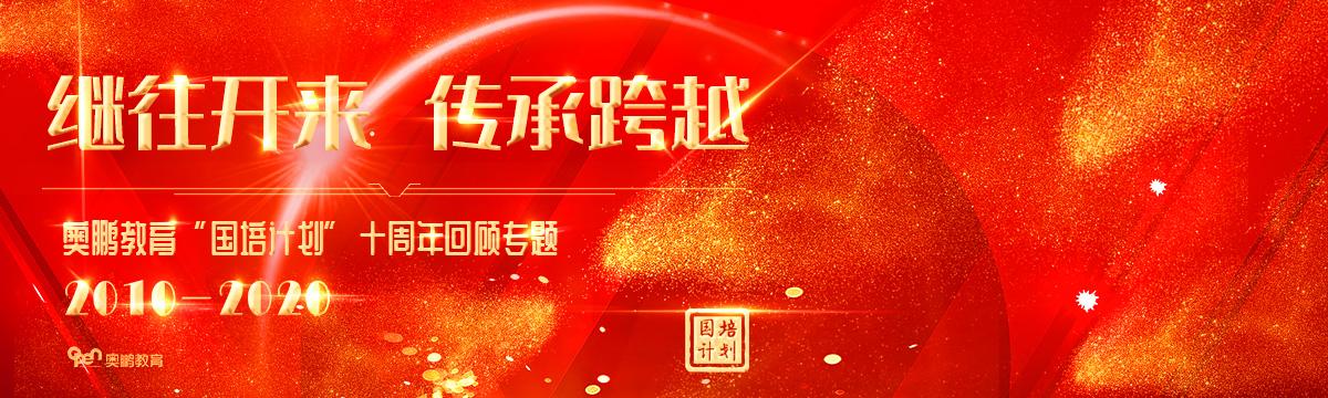 """奥鹏教育热烈庆祝""""国培计划""""十周年"""