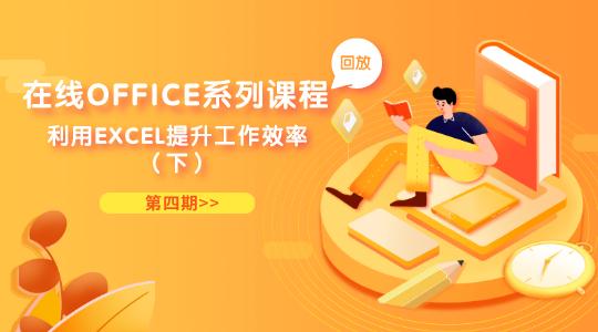 【第四期】利用EXCEL提升工作效率(下)