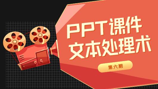 【第六期】《PPT课件文本处理术》